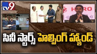 Tollywood and Kollywood stars donate flood relief funds for Kerala - TV9