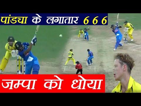 India Vs Australia 1st ODI: Hardik Pandya hits 3 consecutive SIXES of Adam Zampa   वनइंडिया हिंदी