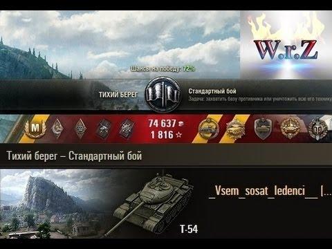 Т-54  Таракан - один против всех  Тихий берег – Стандартный бой  World of Tanks 0.9.12 WОT