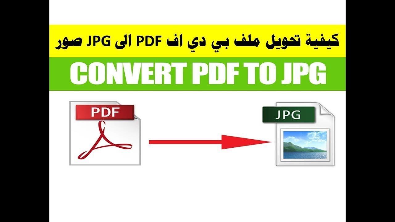 كيفية تحويل ملف بي دي اف Pdf الى Jpg صور Symbols Letters