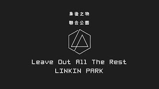 Leave Out All The Rest 身後之物 - Linkin Park 聯合公園 (中英歌詞)