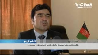 افغانستان: طالبان تتوعد بشن هجمات ردا على تنفيذ الإعدام بحق 6 مسلحين