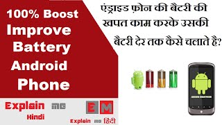 Video Tips To Boost_Save Your Android Phone Battery Best App Battery Doctor Video Hindi/urdu 2016 download MP3, 3GP, MP4, WEBM, AVI, FLV Juli 2018