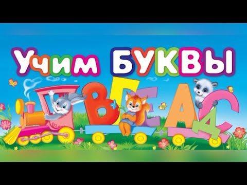 Говорящий алфавит для детей
