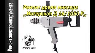 ЖӨНДЕУ ДРЕЛДЕР МИКСЕРДІ ,,Интерскол Д-16/1050 Р , Мастер үйінде 62TV,,