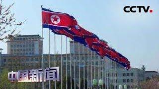 [中国新闻] 韩国决定对朝提供800万美元援助 援助项目针对朝鲜儿童与妇女 | CCTV中文国际