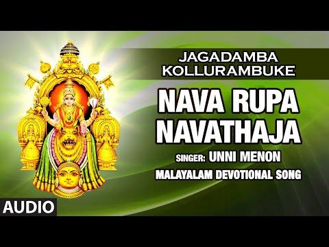 nava-rupa-navathaja---unni-menon,k.s.-surekha-|-audio-song-|-bhakti-sagar-malayalam