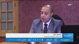 توقعات بانخفاض يصل لـ30% على أسعار السيارات في مصر عام 2019