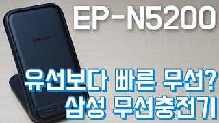 삼성 15W 스탠드형 무선충전기 EP-N5200 간단 …