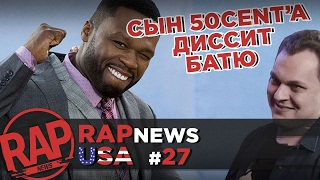 Дисс сына на 50 Cent, Waka Flocka Flame VS Gucci Mane, проблемы Tyga, смерть DMX #RapNews USA 27