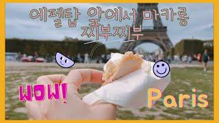 파리여행:) 에펠탑가서 찌부된 라뒤레 마카롱을 먹었다