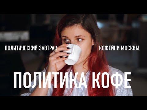 ПОЛИТИКА КОФЕ // #ПолитическийЗавтрак х Кофейни Москвы