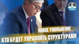 Новое увольнение Токаева! Скоро в Казахстане не останется министров!