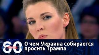 60 минут. Завтрак у Трампа: о чем собираются просить украинские политики? Ток-шоу от 02.02.17