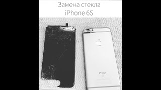 Замена стекла iPhone 6S (OCA клеевая основа)