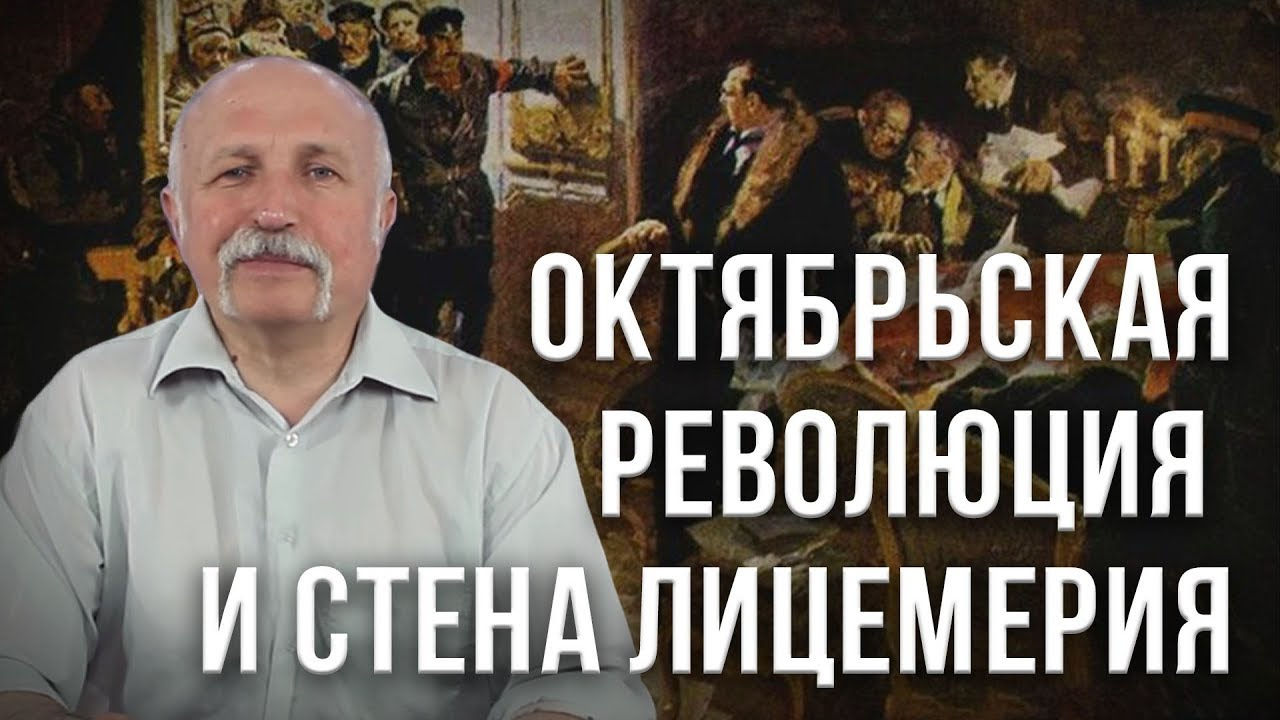 Октябрьская революция и стена лицемерия. Михаил Величко