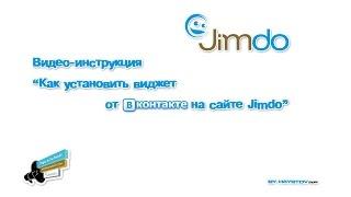Как установить виджет от Вконтакте на сайте Jimdo