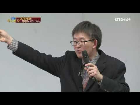 STB역사특강 72회 고구려시대의 압록은 어디인가 2부-압록한자 수정
