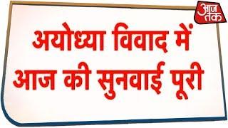 Ayodhya Dispute मामले में सुनवाई पूरी, Supreme Court ने फैसला रखा सुरक्षित