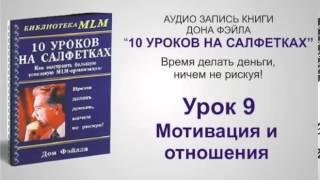 Урок 9, из 10 уроков на салфетках  Мотивация и отношения