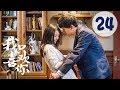 【ENG SUB】我只喜欢你 24 | Le Coup De Foudre 24(吴倩、张雨剑、赵志伟、马栗主演)