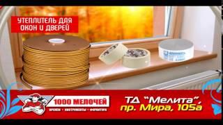 Готовимся к зимнему сезону Магазин 1000 мелочей(, 2016-09-21T17:54:04.000Z)