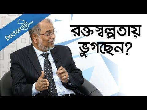 Anemia - Causes, Symptoms, Treatments & More Bangla