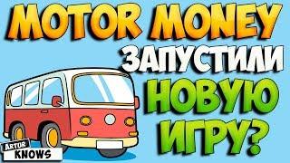 MotorMoney2.org новый сезон - стоит ли заходить?