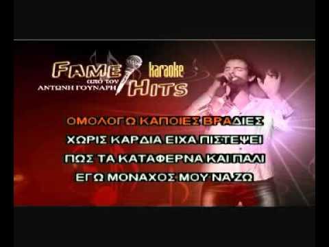 karaoke Βαλαντης ομολογω www.karaokegreekstar.gr