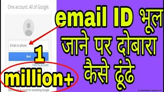 ईमेल ID और पासवर्ड भूल जाने पर कैसे ढूंढे, forget email ID password