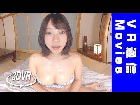 【VRアイドル 映像】超セクシーバスト!大人気グラビアアイドル青山ひかるちゃんが初登場!!【VR通信アイドルVR】