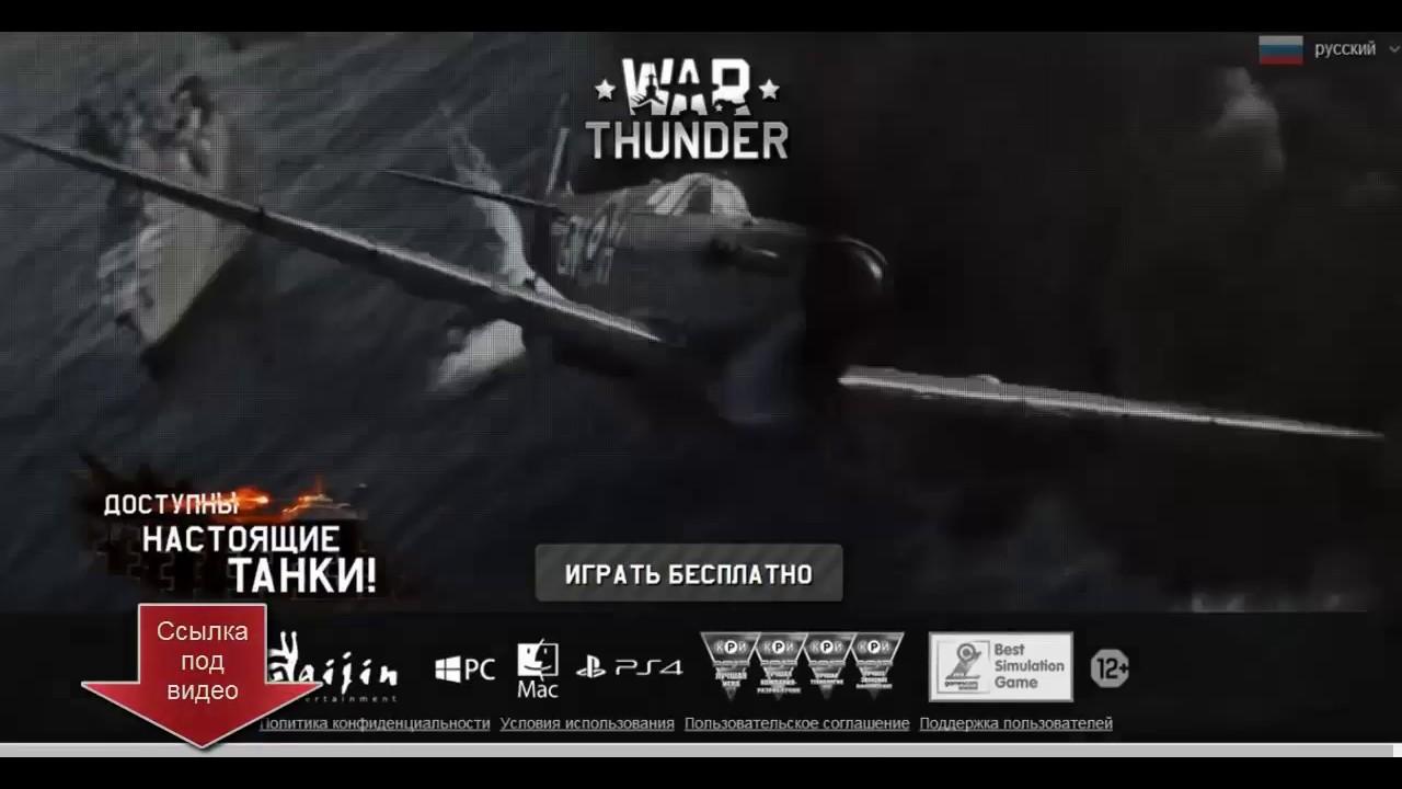 ссылки для регистрации war thunder