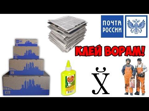 Как сложить коробку почта россии видео