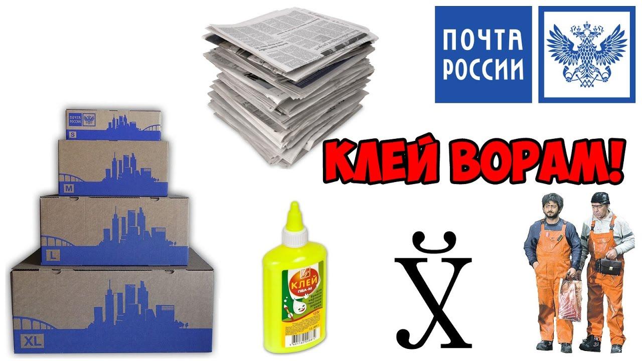 Как почта России теряет посылки - YouTube