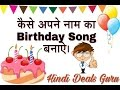 How To Make Birthday Song & Video With Name
