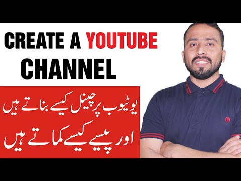How To Create A Youtube Channel In 2020 And Earn Money