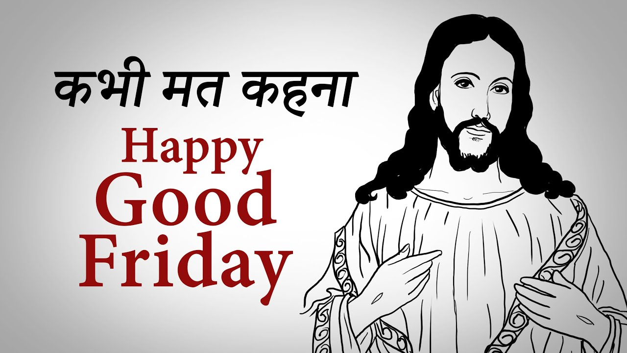 Never say Happy Good Friday || कभी मत कहना Happy Good Friday || Hindi/Urdu || Good Friday 2020