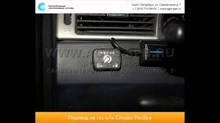 Перевод на газ Chrysler Pacifica 09.14