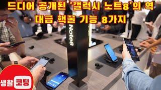 드디어 공개된 '갤럭시 노트8'의 역대급 핵꿀 기능 8…