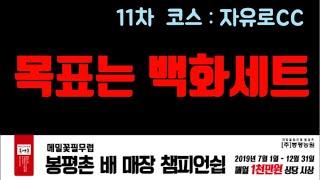 봉평촌 배 매장 챔피언쉽 / 자유로 CC