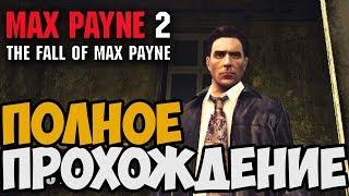 Max Payne 2: The Fall Of Max Payne ► Полное Прохождение На Русском FULL HD [1080p 60FPS]