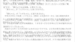 「釣りバカ日誌」連ドラで帰ってくる ハマちゃん役は濱田岳 デイリース...