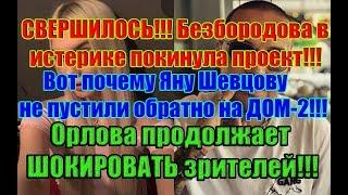 Дом 2 Новости 27 Июня 2019 27.06.2019