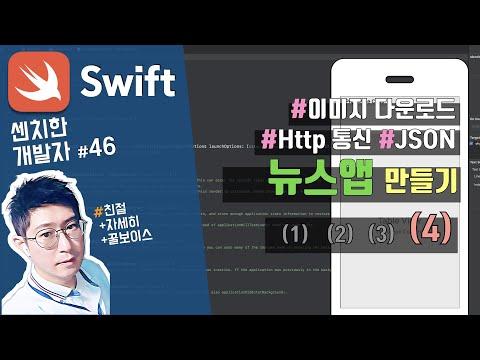 (11) swift 강좌 : 뉴스앱 만들기 & 테이블뷰(UITableView) - 4) [센치한 개발자]