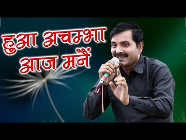 Hua Achambha Aaj Manne || Haryanvi Ragni || Surender Beniwal || Gheekaka Alwar || Mor Ragni