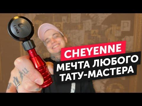 Тату машинки от Cheyenne. Как их производят и почему они лучшие на рынке