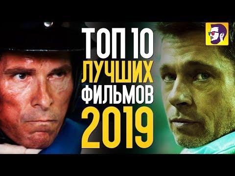 ТОП 10 ЛУЧШИХ ФИЛЬМОВ 2019 ГОДА - Видео онлайн