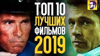 ТОП 10 ЛУЧШИХ ФИЛЬМОВ 2019 ГОДА