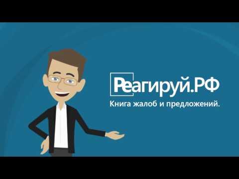 Реагируй.РФ - городская книга жалоб и предложений