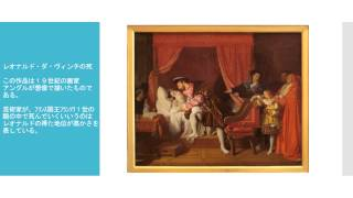 ART Gallery 巨匠たちの足跡 第3回 レオナルド・ダ・ヴィンチ The grea...